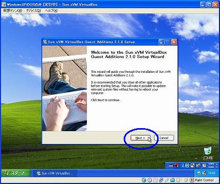 VirtualBox Guest Additionsのインストール
