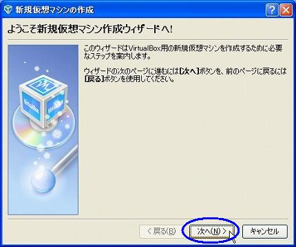 VirtualBoxにWindows 7の環境作成