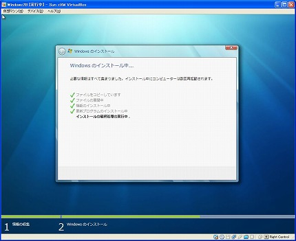 VirtualBoxにWindows 7をインストール