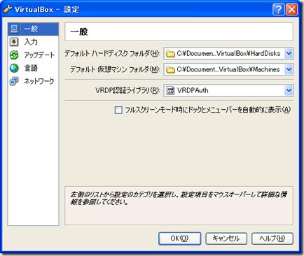 VirtualBoxの環境設定の変更