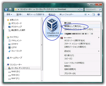 VirtualBox のインストール for Windows7