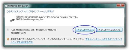 VirtualBoxのインストール for Windows7
