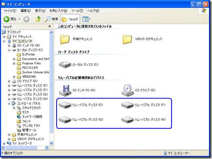 USBの接続と切断