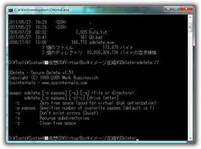 仮想ディスク(VDI)の圧縮方法 (SDelete)