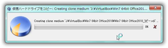 VirtualBox 仮想ディスク(VDI)のサイズ変更
