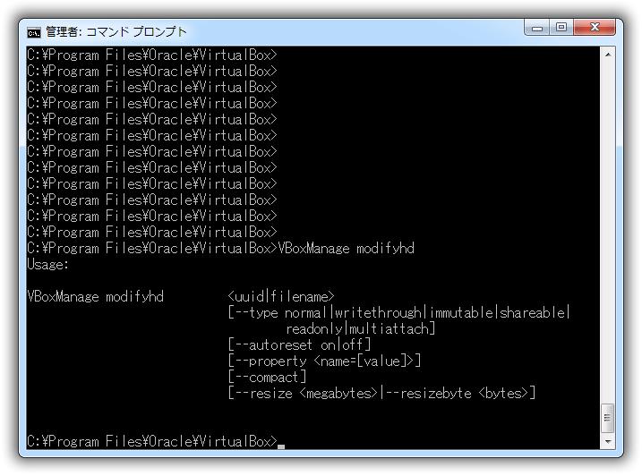VirtualBox VBoxManageで仮想OSディスクを圧縮