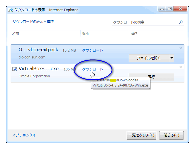 VirtualBox のダウンロード