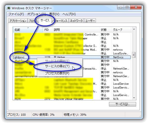 "VirtualBox : The application ""iphlpsvc.dll"" needs to be closed for the installation to continue. の対処方法"