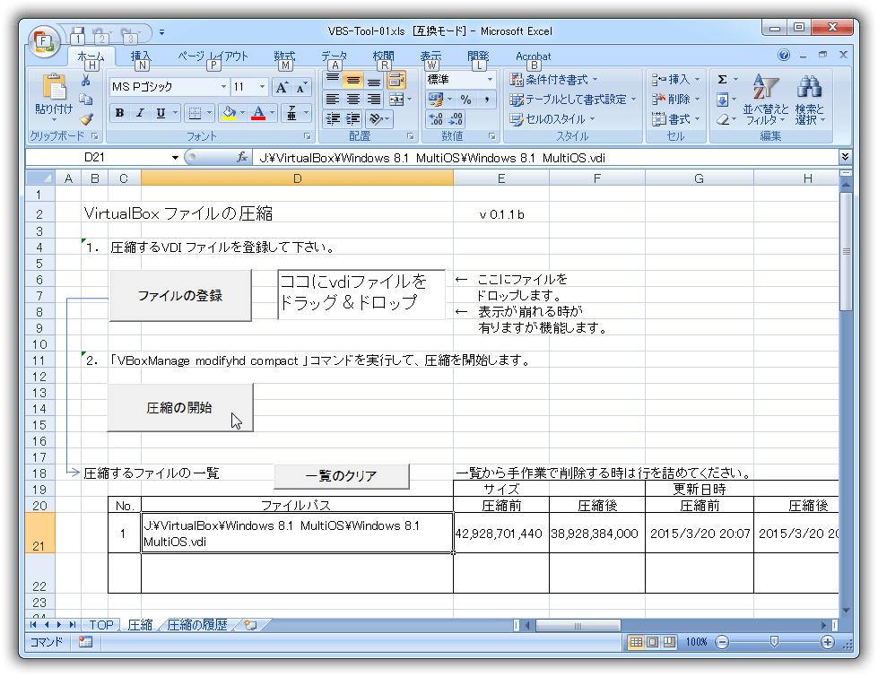 VirtualBox VBoxManageで仮想OSディスクを圧縮、サイズ変更の支援ツール